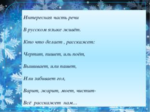 Интересная часть речи В русском языке живёт. Кто что делает , расскажет: Черт