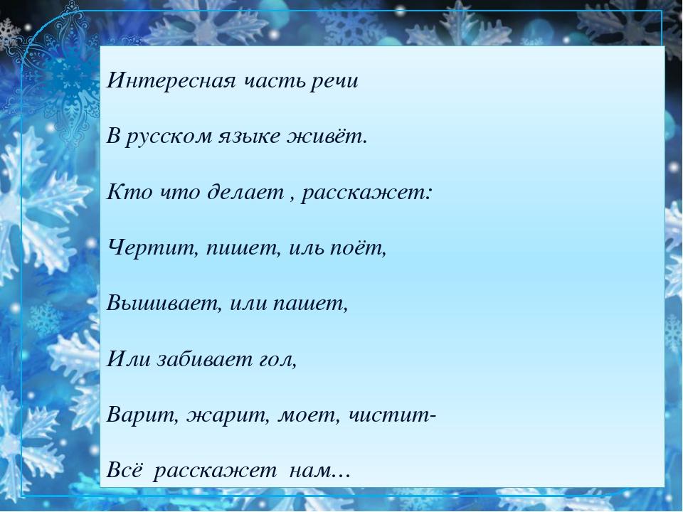 Интересная часть речи В русском языке живёт. Кто что делает , расскажет: Черт...