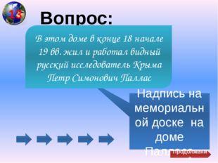 Вопрос: Жорж Кювье для человека, прожившего 15 лет в Малой Татарии, это знач