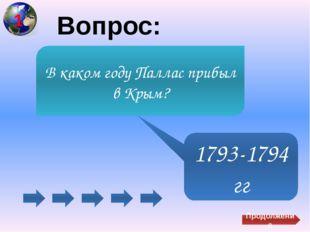 Вопрос: замечательным Таврическим полуостровом Как называет Крым Паллас посл