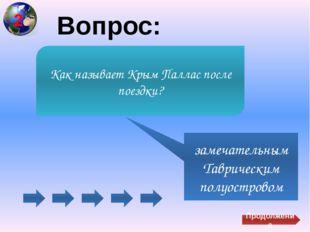 Вопрос: Симферополь В каком городе Крыма жил Паллас? Продолжение 3