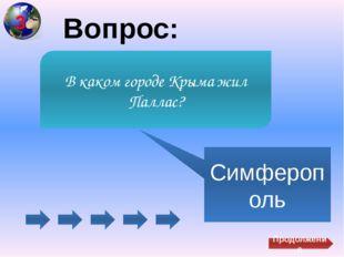Вопрос: Мангуп, Айтодор, Аюдаг Какие исторические места Крыма описал ученый?