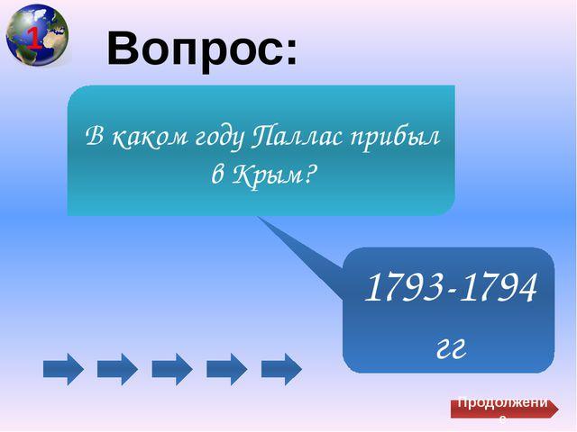 Вопрос: замечательным Таврическим полуостровом Как называет Крым Паллас посл...