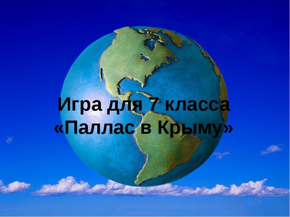 Игра для 7 класса «Паллас в Крыму»