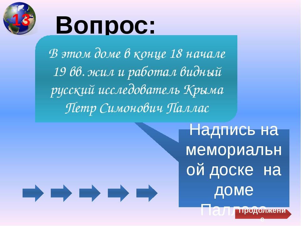 Вопрос: Жорж Кювье для человека, прожившего 15 лет в Малой Татарии, это знач...