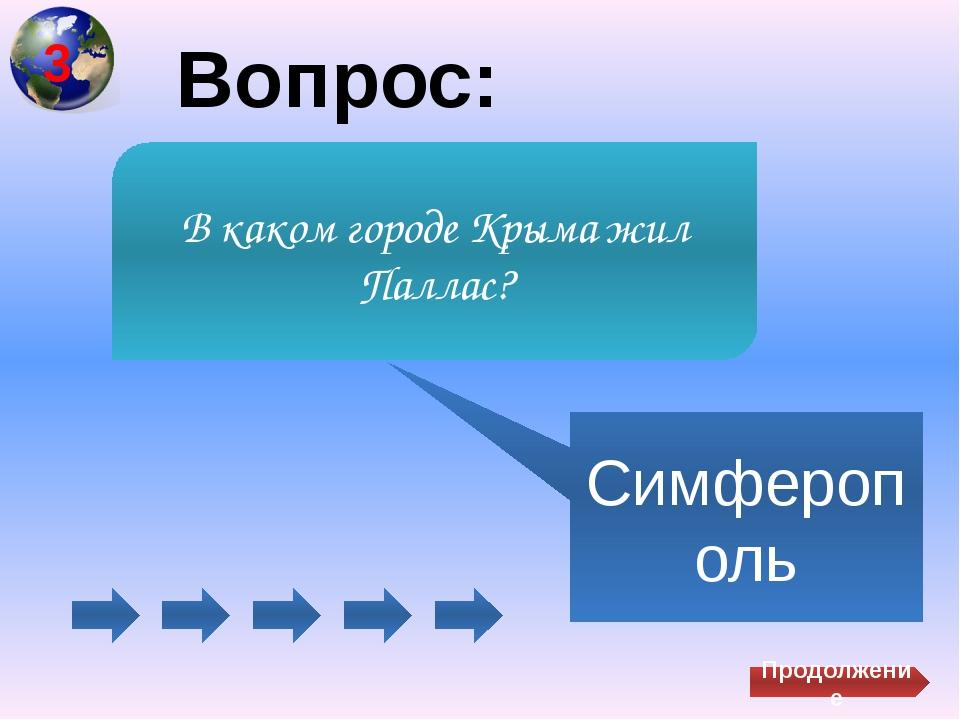 Вопрос: Мангуп, Айтодор, Аюдаг Какие исторические места Крыма описал ученый?...