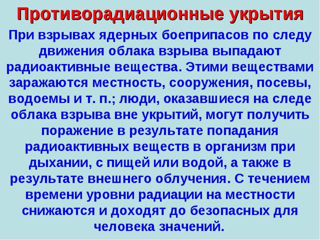Противорадиационные укрытия При взрывах ядерных боеприпасов по следу движения...