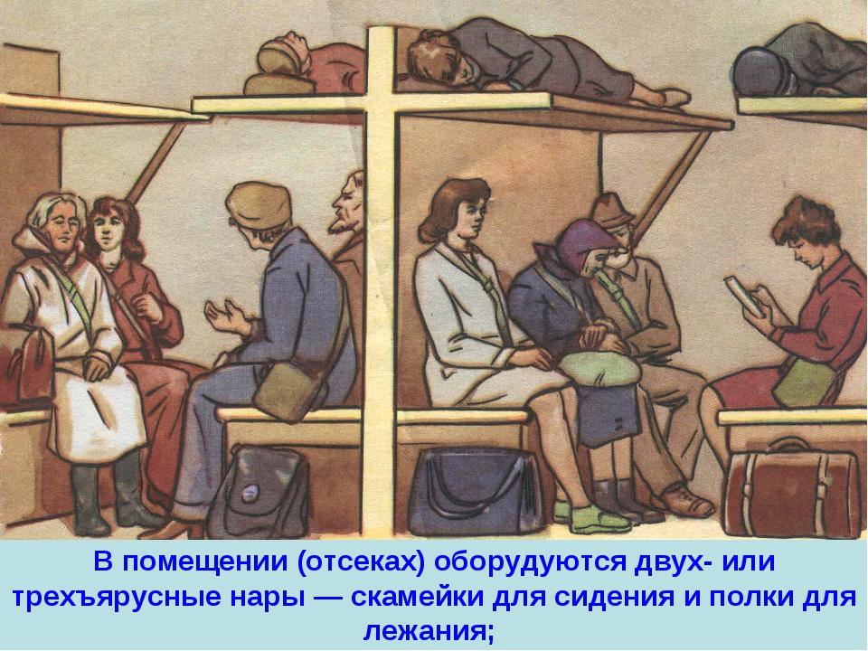 В помещении (отсеках) оборудуются двух- или трехъярусные нары — скамейки для...