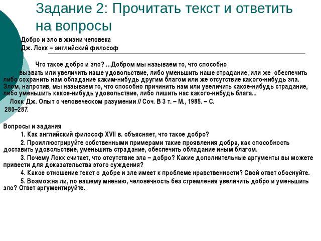 Задание 2: Прочитать текст и ответить на вопросы Добро и зло в жизни человека...