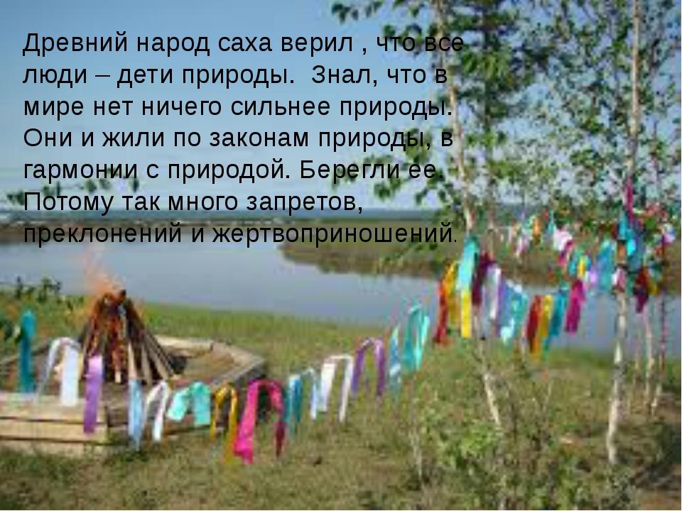 Древний народ саха верил , что все люди – дети природы. Знал, что в мире нет...