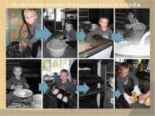 Приготовление бездрожевого хлеба