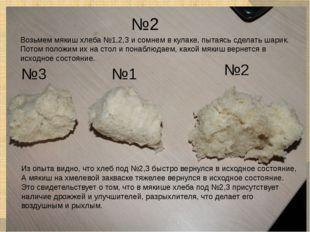 №1 №2 №3 №2 Из опыта видно, что хлеб под №2,3 быстро вернулся в исходное сост
