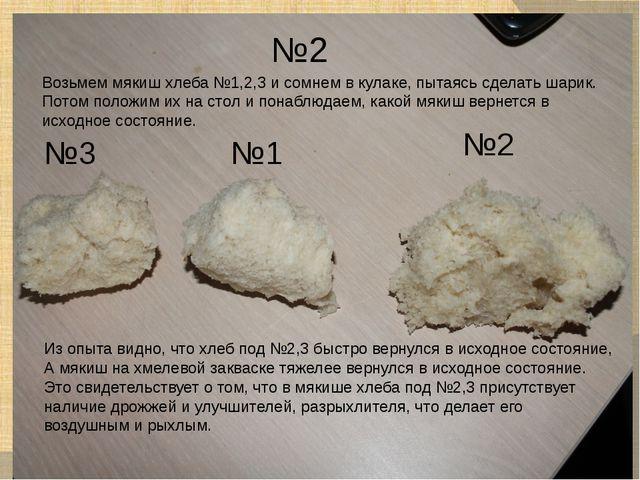 №1 №2 №3 №2 Из опыта видно, что хлеб под №2,3 быстро вернулся в исходное сост...