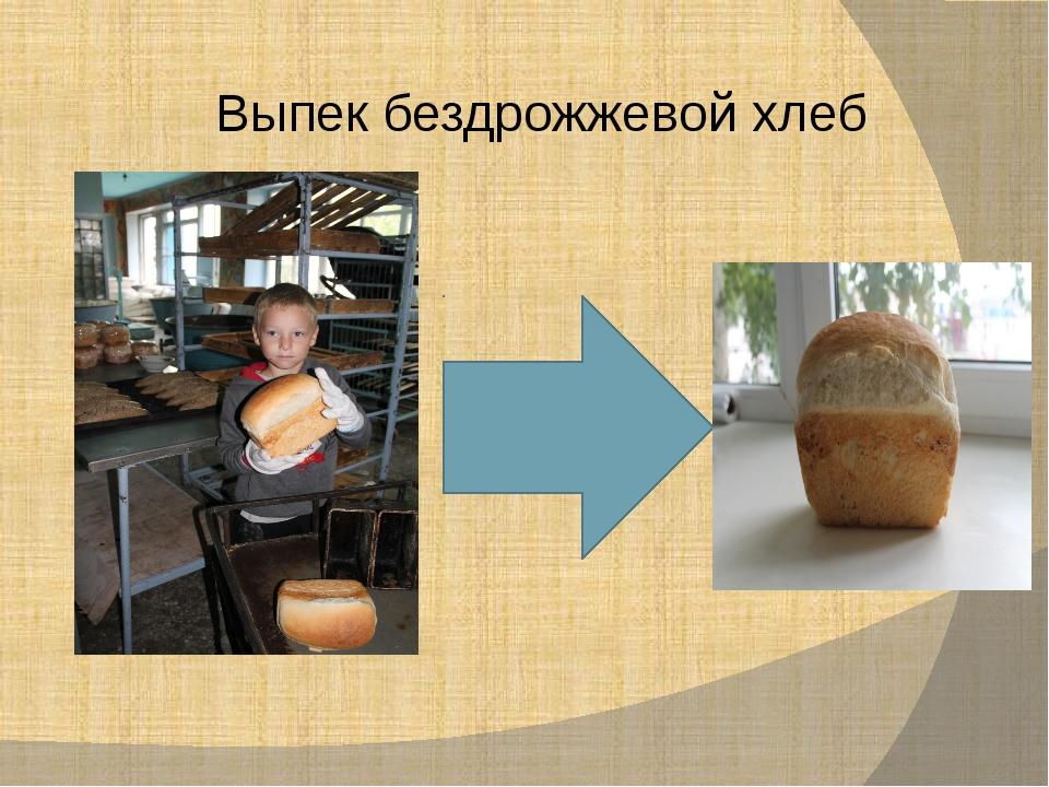 Выпек бездрожжевой хлеб