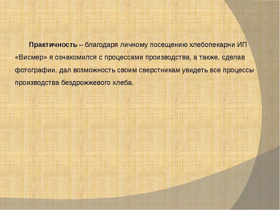 Практичность– благодаря личному посещению хлебопекарни ИП «Висмер» я ознаком...