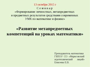 «Развитие метапредметных компетенций на уроках математики» Преподаватель мате