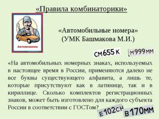 «Правила комбинаторики» «Автомобильные номера» (УМК Башмакова М.И.) «На автом