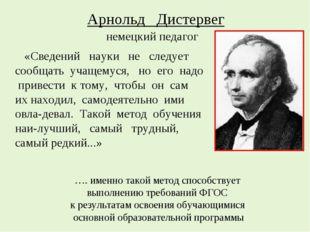 Арнольд Дистервег немецкий педагог «Сведений науки не следует сообщать учаще