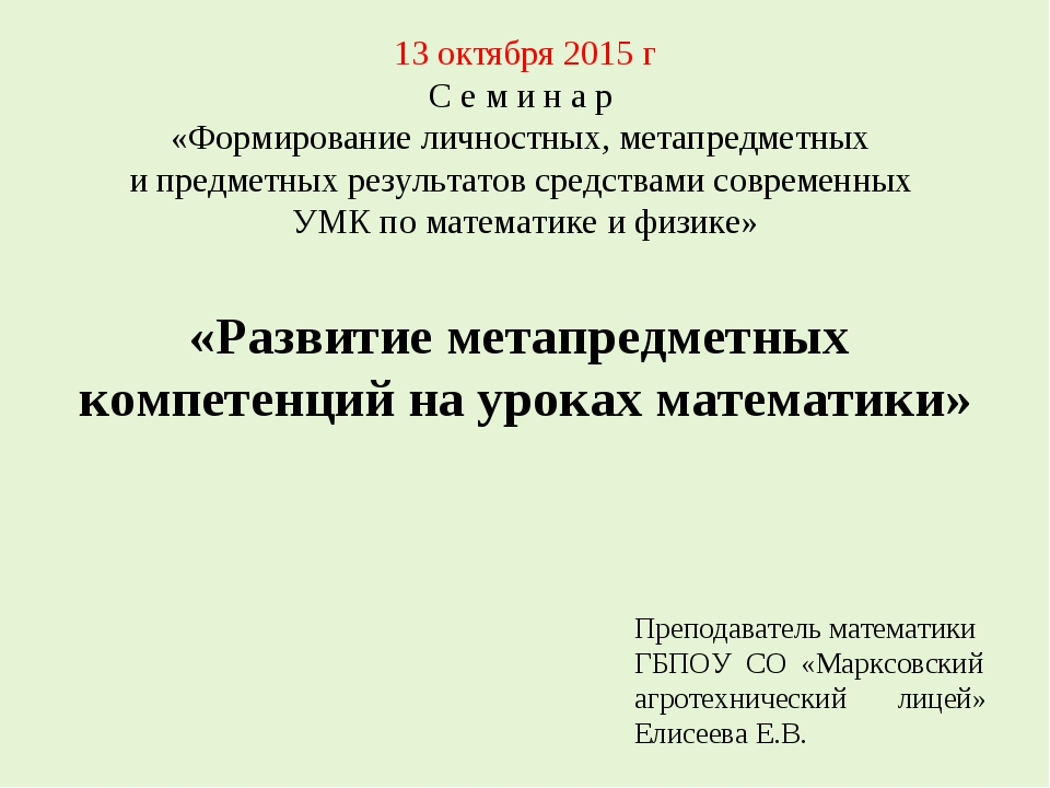 «Развитие метапредметных компетенций на уроках математики» Преподаватель мате...
