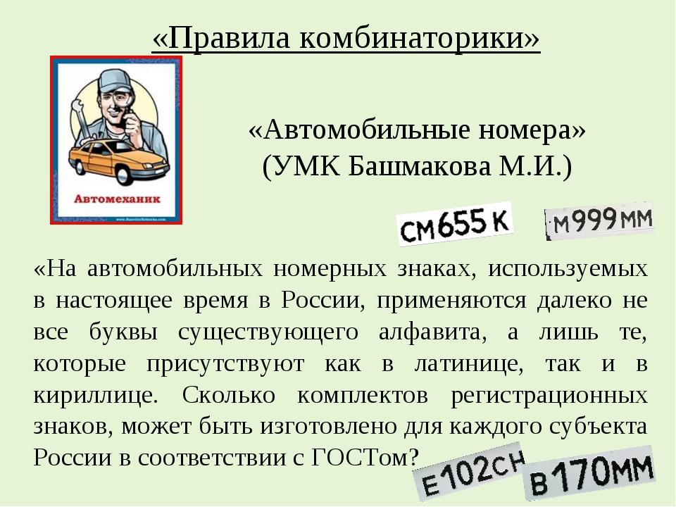 «Правила комбинаторики» «Автомобильные номера» (УМК Башмакова М.И.) «На автом...