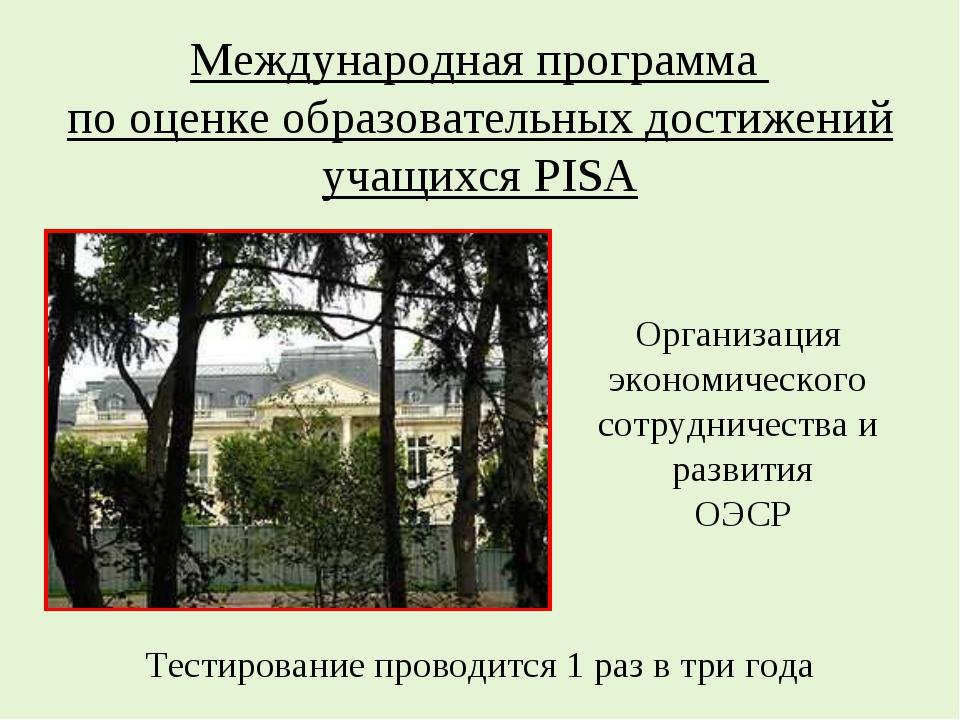 Международная программа по оценке образовательных достижений учащихся PISA Ор...