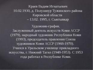 Художник-график. Заслуженный деятель искусств Коми АССР (1979), народный худо