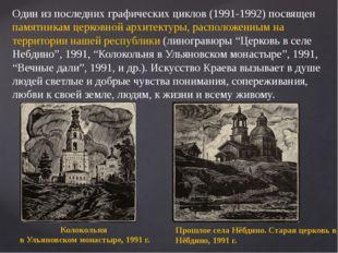 Один из последних графических циклов (1991-1992) посвящен памятникам церковно