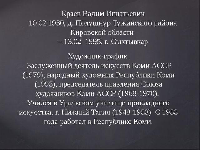 Художник-график. Заслуженный деятель искусств Коми АССР (1979), народный худо...