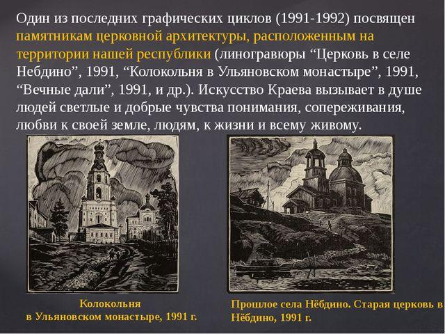 Один из последних графических циклов (1991-1992) посвящен памятникам церковно...