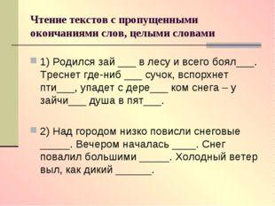 Чтение текстов с пропущенными окончаниями слов, целыми словами 1) Родился зай