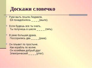Доскажи словечко Руки мыть пошла Людмила, Ей понадобилось _ _ _ _(мыло). Если