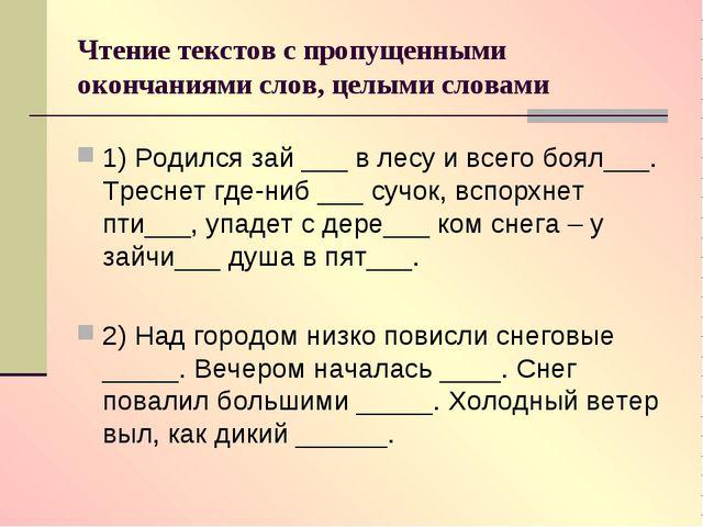 Чтение текстов с пропущенными окончаниями слов, целыми словами 1) Родился зай...