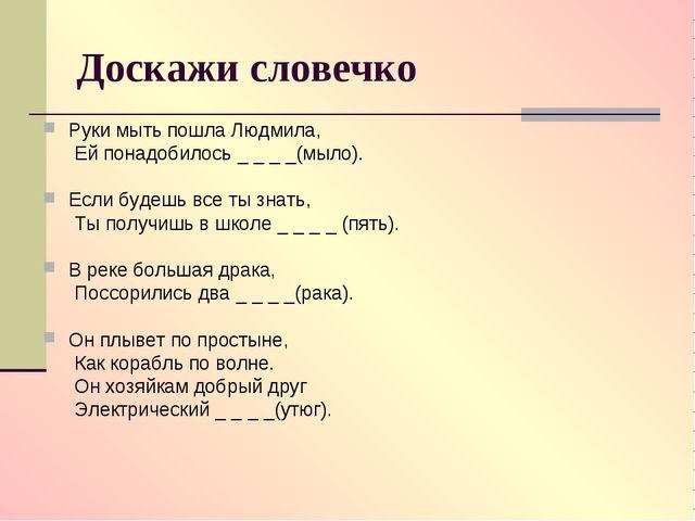 Доскажи словечко Руки мыть пошла Людмила, Ей понадобилось _ _ _ _(мыло). Если...
