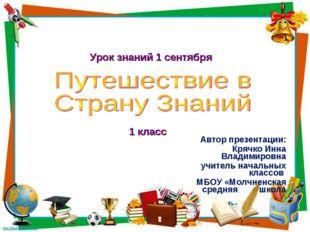 Автор презентации: Крячко Инна Владимировна учитель начальных классов МБОУ «М