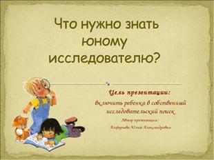 Цель презентации: включить ребенка в собственный исследовательский поиск Авто