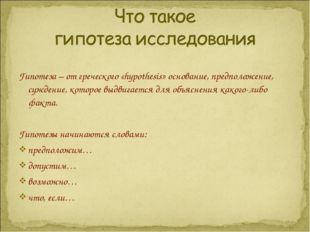Гипотеза – от греческого «hypothesis» основание, предположение, суждение, ко