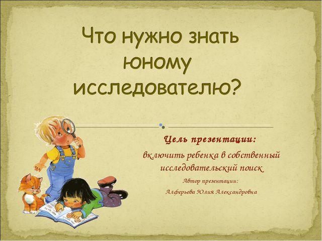 Цель презентации: включить ребенка в собственный исследовательский поиск Авто...