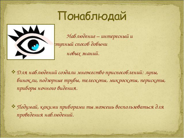 Наблюдение – интересный и доступный способ добычи новых знаний....