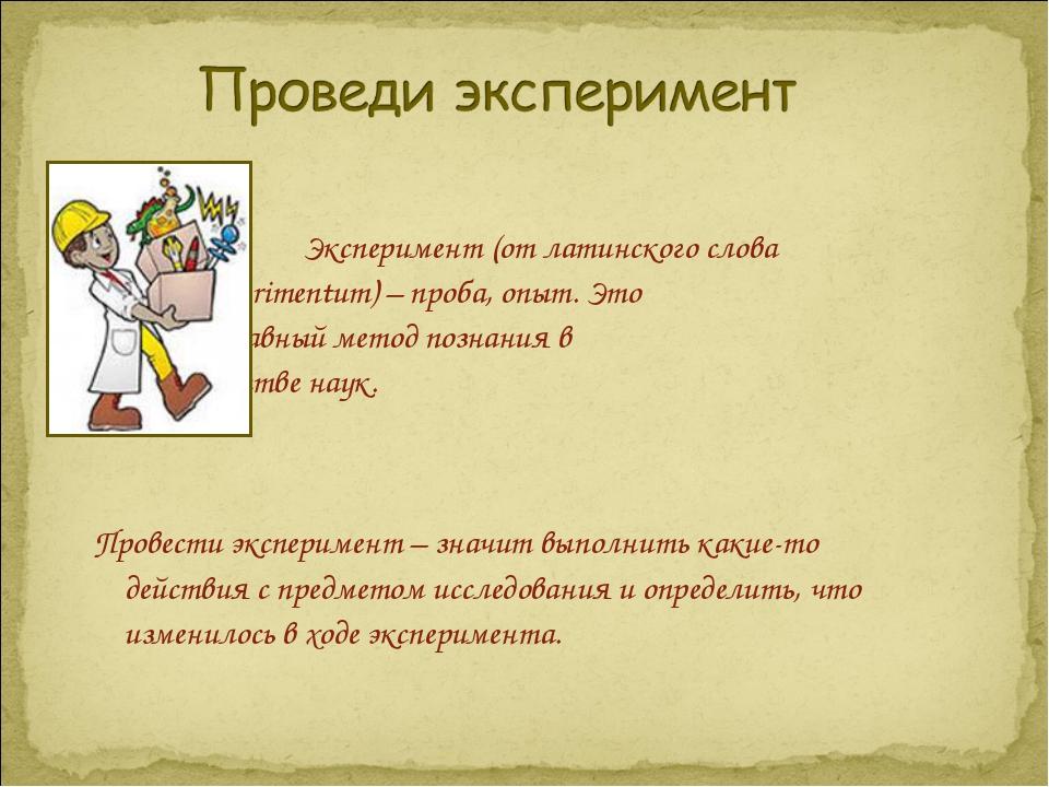 Эксперимент (от латинского слова experimentum) – проба, опыт. Это...