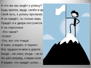 А что же нас ведёт к успеху? Будь крепок, мудр, силён и крут Свой путь, к ус