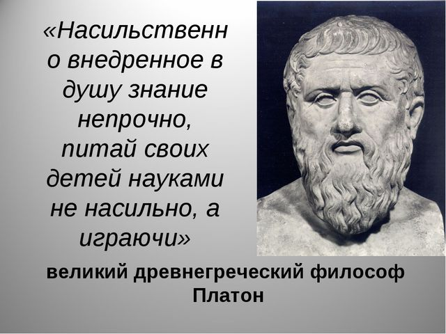 «Насильственно внедренное в душу знание непрочно, питай своих детей науками н...