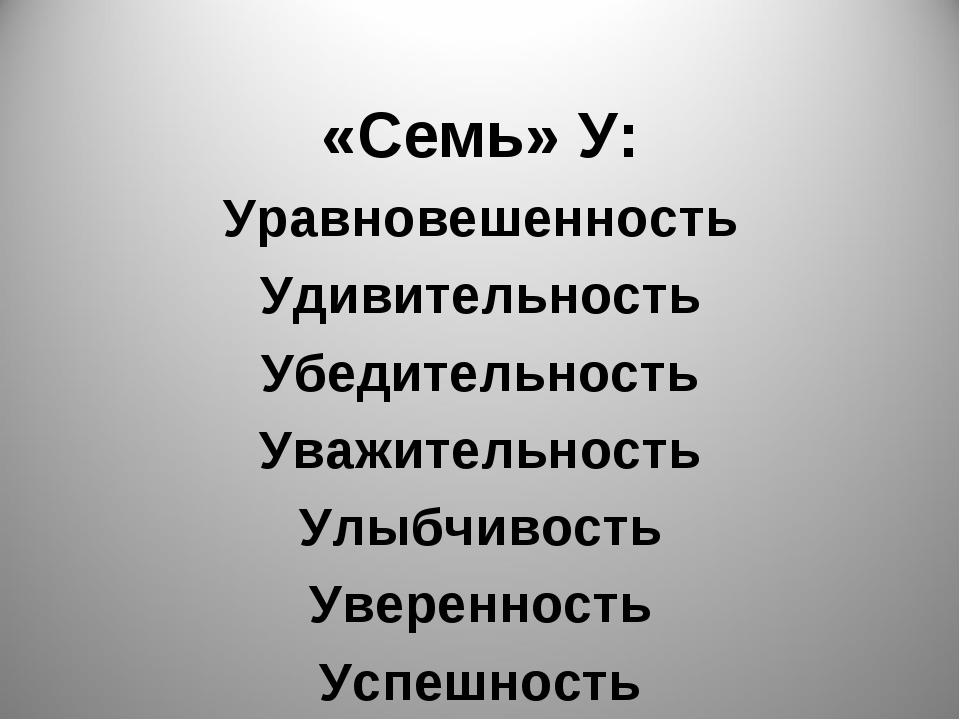 «Семь» У: Уравновешенность Удивительность Убедительность Уважительность Улыб...