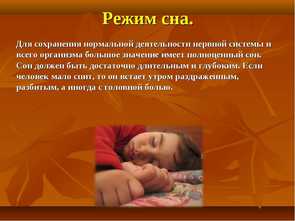 спящий ребёнок