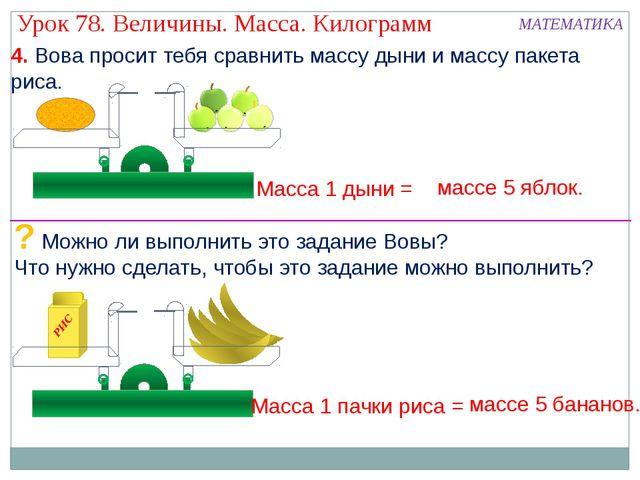 4. Вова просит тебя сравнить массу дыни и массу пакета риса. Масса 1 дыни = м...