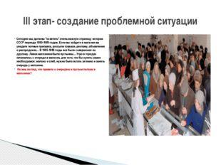 """Сегодня мы должны """"осветить"""" очень важную страницу истории СССР периода 1985-"""
