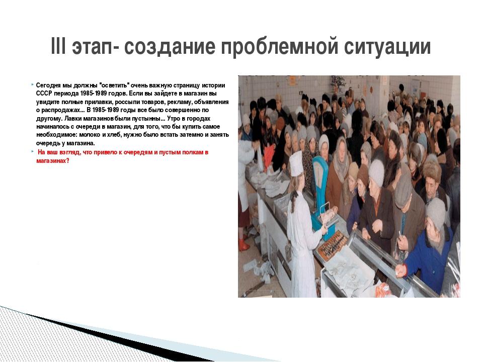 """Сегодня мы должны """"осветить"""" очень важную страницу истории СССР периода 1985-..."""