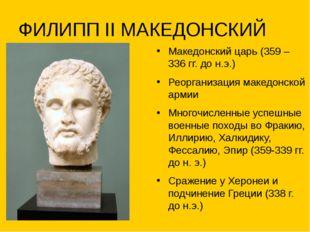 ФИЛИПП II МАКЕДОНСКИЙ Македонский царь (359 – 336 гг. до н.э.) Реорганизация