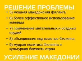 5) мощная македонская фаланга 6) более эффективное использование конницы 7) п