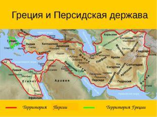 Территория Территория Греции Персии Греция и Персидская держава Карта - http