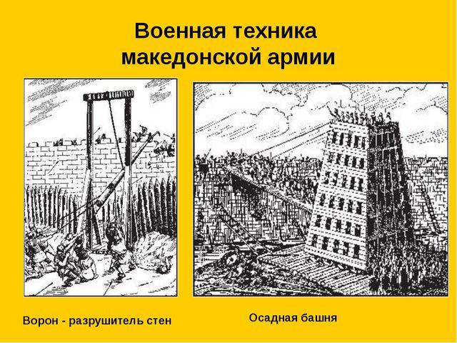 Осадная башня Ворон - разрушитель стен Военная техника македонской армии